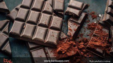 تصویر آیا شکلات تلخ باعث کاهش وزن می شود؟