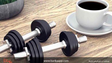 تصویر آیا نوشیدن قهوه قبل از ورزش کار درستی است؟