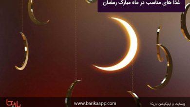 تصویر چه غذاهایی برای ماه رمضان مناسب است؟