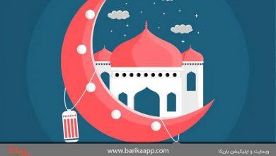 تصویر رژیم غذایی در ماه رمضان