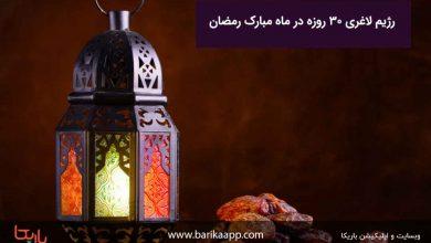 تصویر رژیم لاغری ۳۰ روزه در ماه رمضان