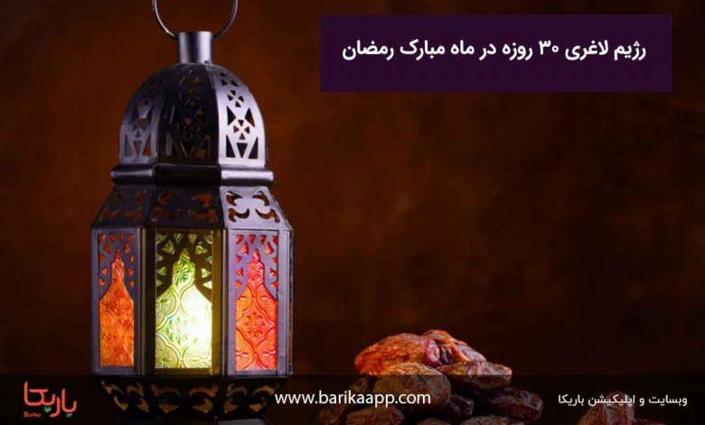 رژیم لاغری 30 روزه در ماه مبارک رمضان