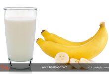 تصویر رژیم شیر و موز چیست؟ آیا لاغری با این رژیم واقعیت دارد؟